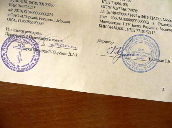 Заключён договор между приходом и Социальным центром «Семья»