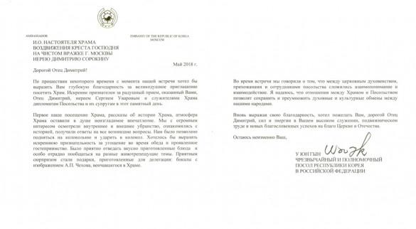 Чрезвычайный и Полномочный Посол Республики Корея в Российской Федерации направил благодарственное письмо в адрес прихода