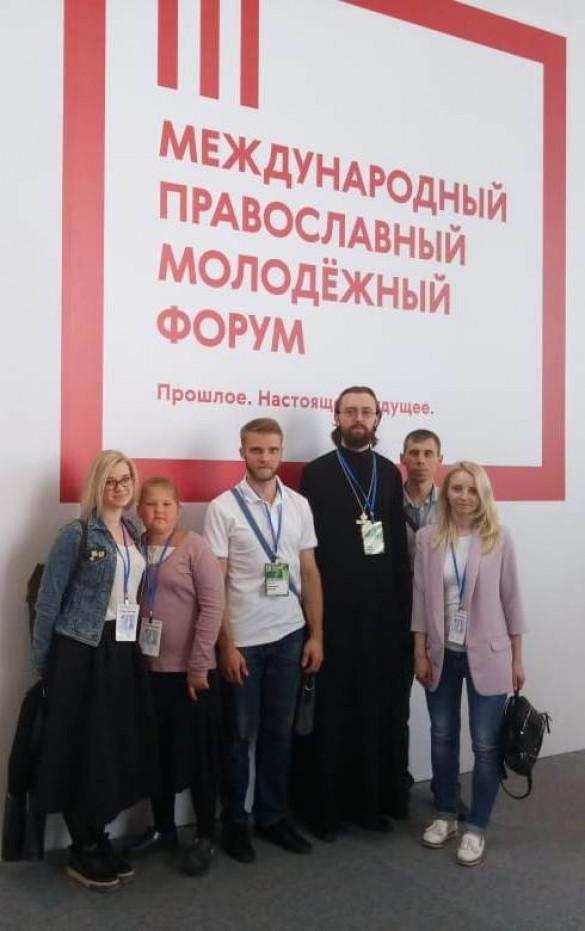 Представители прихода посетили III Международный православный молодёжный форум