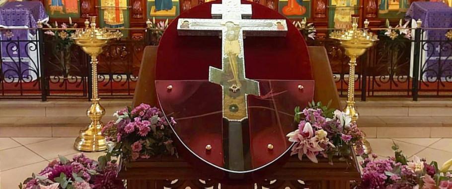 Крест — хранитель всея вселенныя
