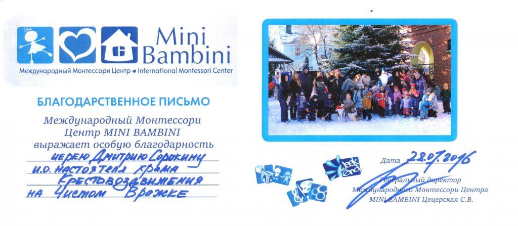 MINI BAMBINI 1